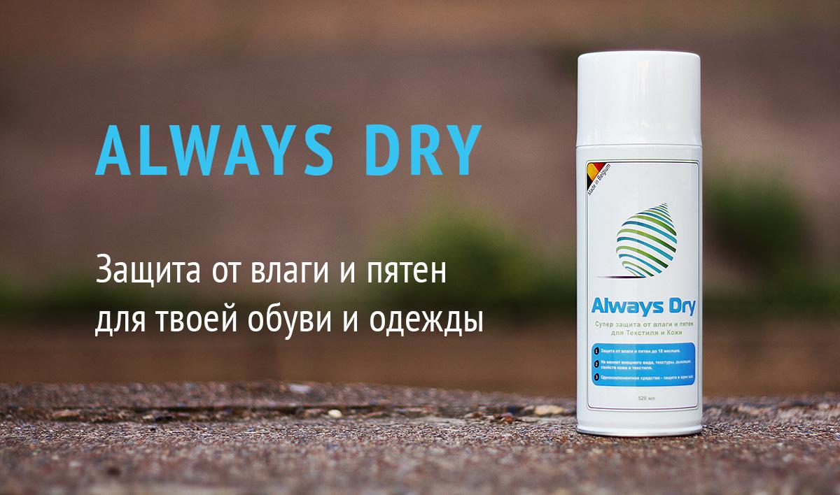 Водоотталкивающее средство Always Dry